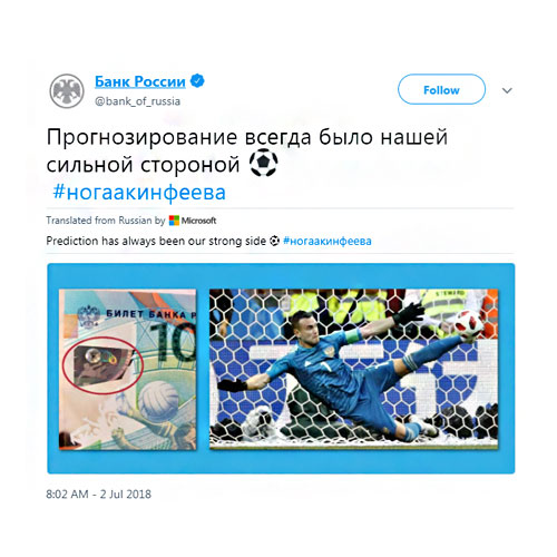 New-Russian-Banknote-Design-Strangely-Identical-to-Igor-Akinfeev's-Save
