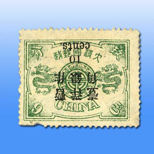 Rare-Chinese-Stamps-to-be-Offered-by-Spink-Auctions