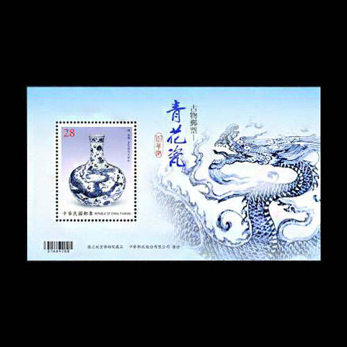 Antique-Porcelain-Artefacts-Featured-on-Latest-Stamps-from-Chunghwa-Post