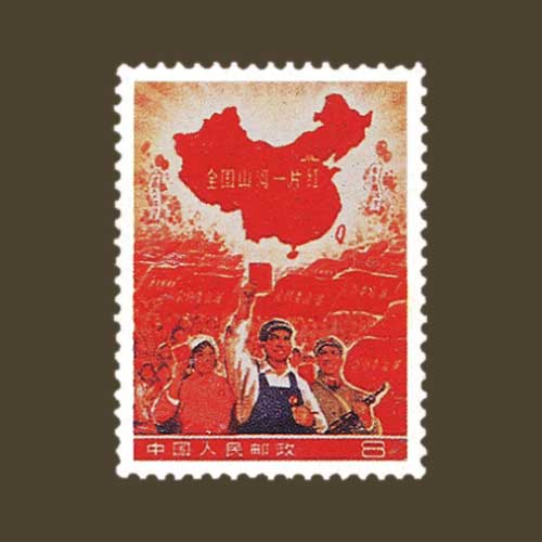 Rare-Chinese-Postage-Stamp-to-be-Auctioned