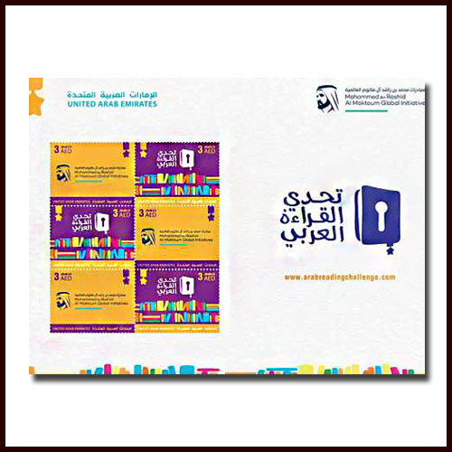 Stamps-Celebrate-the-Success-of-Arab-Reading-Challenge-initiative