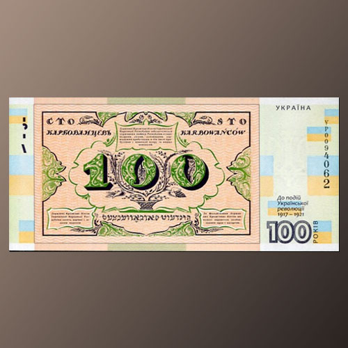 100th-Anniversary-of-1st-Ukrainian-Banknote