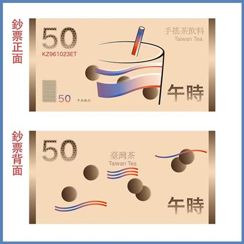 Proposed-Bubble-Tea-Design-for-New-Taiwanese-Banknote-Gets-Mixed-Reactions
