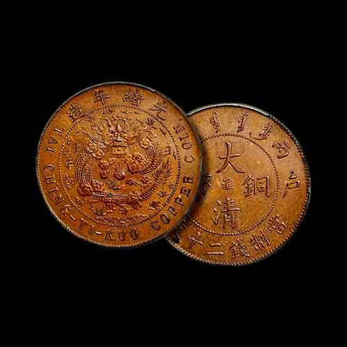 "Extremely-Rare-""Huai""-Pattern-20-Cash-Chinese-Coin"