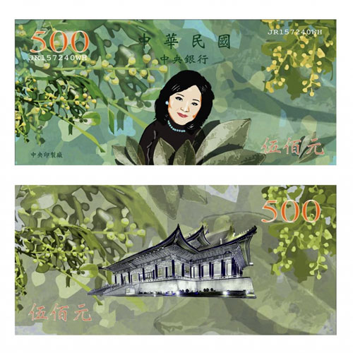 New-Taiwan-Dollar-Banknote-Design-Contest