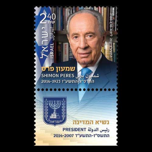Israel Postal Company Pays Tribute to Shimon Peres by ...