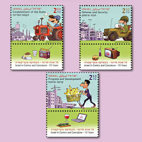 70-Years-of-Israel-in-Three-Stamps