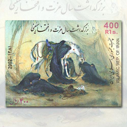 Yaum-e-Ashura