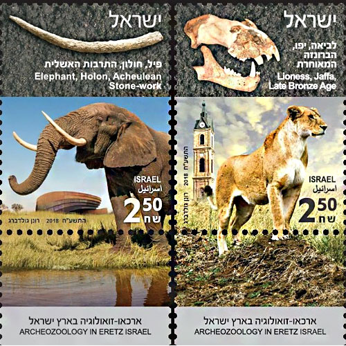 Archeozoology-discoveries-on-Israeli-stamps