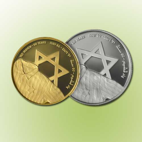 Bank-of-Israel-Issues-Coins-Honoring-60th-Anniversary-of-Yad-Vashem