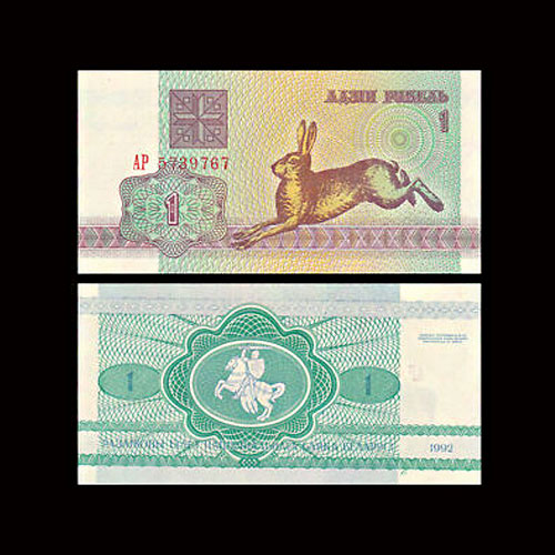 Belarus-1-Rubel-banknote-of-1992