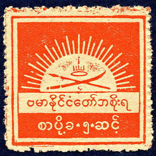Burmese-State-Government-Crest-Stamp