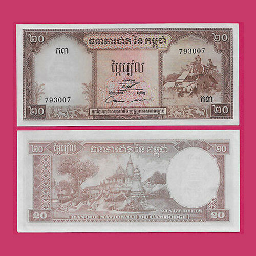 Cambodia-20-Riels-banknote-of-1972
