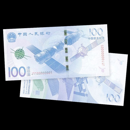 Commemorative-banknote-of-China