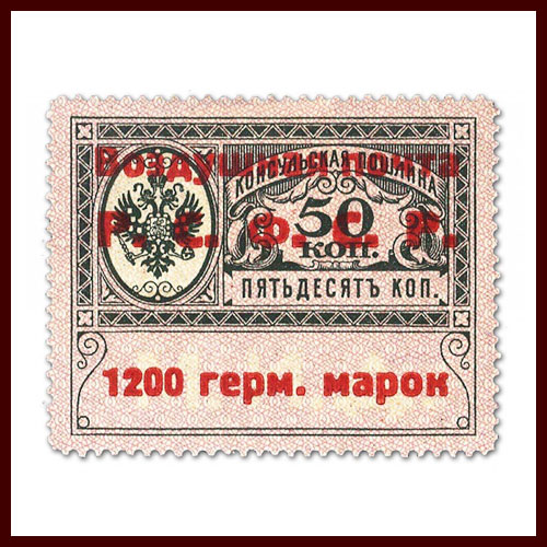 Consular-Poltinnik-Stamp-of-USSR