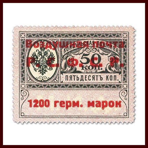 Consular-Poltinnik-Stamp-of-USSR