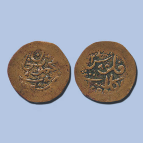 Copper-Falus-of-Khudadad-Khan