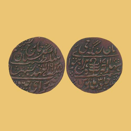 Copper-Nazarna-Paisa-of-Man-Singh-II-of-Princely-State-Jaipur