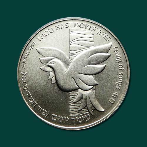 Dove-and-Cedar-Coin-of-Israel
