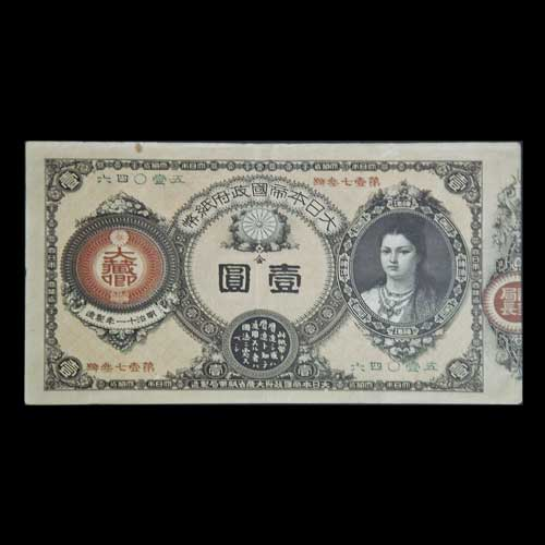 Express-Jingu-on-Japanese-1-Yen-banknote