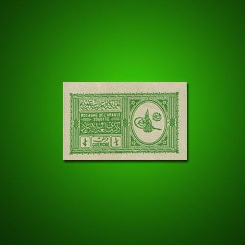 First-Stamp-of-Saudi-Arabia
