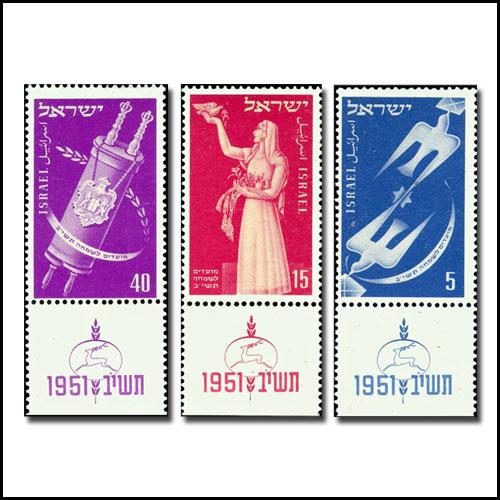 First-Israeli-Stamps-Celebrating-Jewish-New-Year