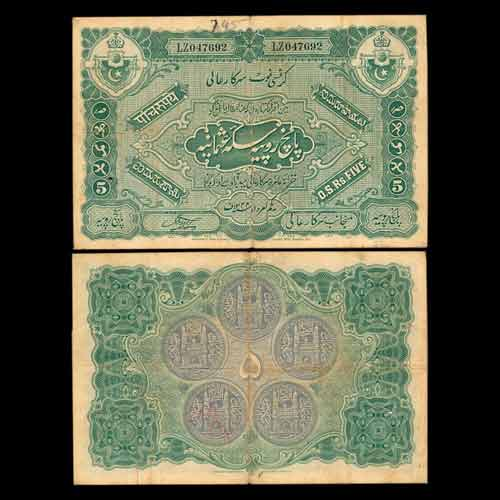 Five-Rupee-Osmania-note-of-Hyderabad-State