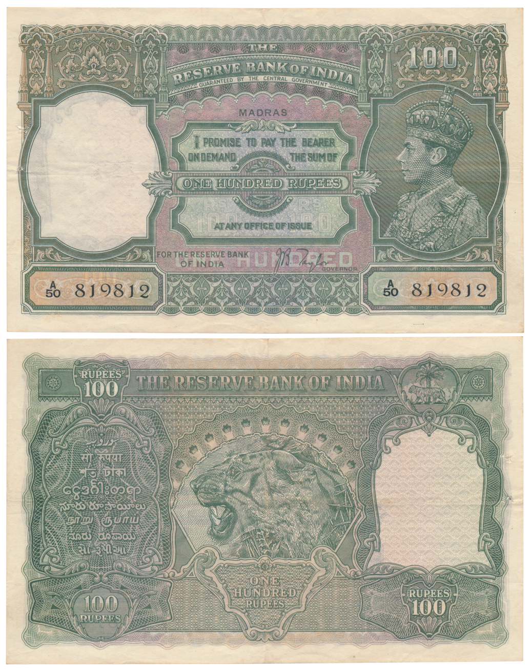 Hundred-rupee-note-of-King-George-VI