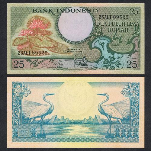 Indonesia-25-Rupiah-banknote-of-1959
