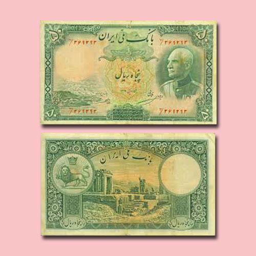 Iranian-50-Rials-banknote-of-1317-(1938)
