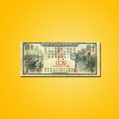 Japanese-Note-Printed-in-America