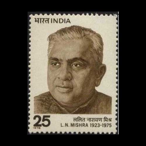 Lalit-Narayan-Mishra-Commemorative-Stamp