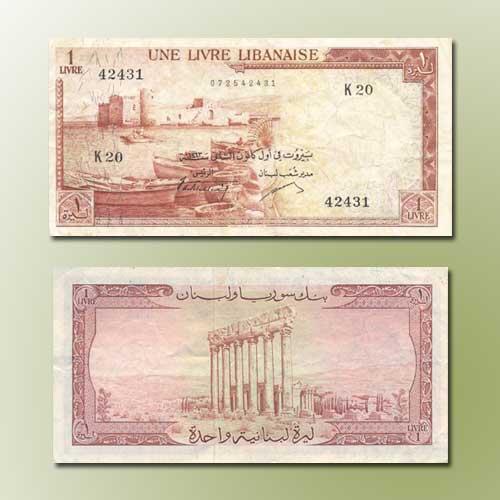 Lebanon-1-Livre-1952-1964