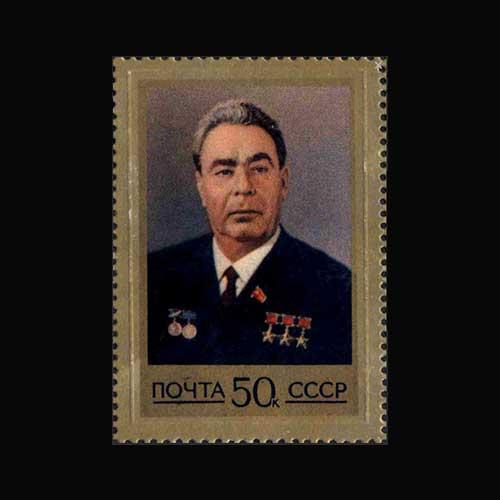 Leonid-Brezhnev-Commemorative-Stamp