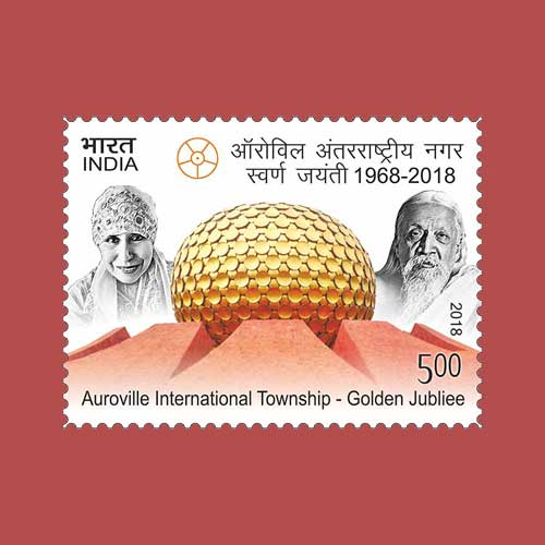 Matrimandir-on-stamp