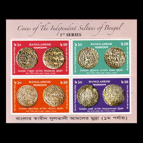 Miniature-Sheet-on-Coins-of-the-Independent-Sultans-of-Bengal