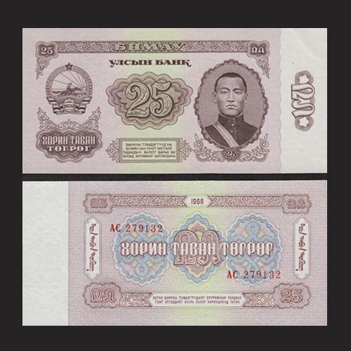 Mongolia-25-Togrog-1966