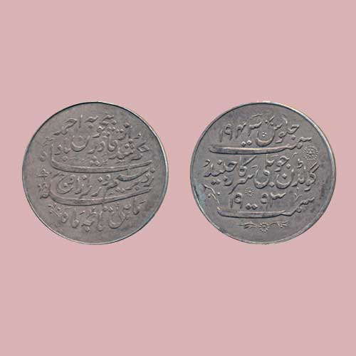 Nazrana-Silver-Rupee-of-Jind