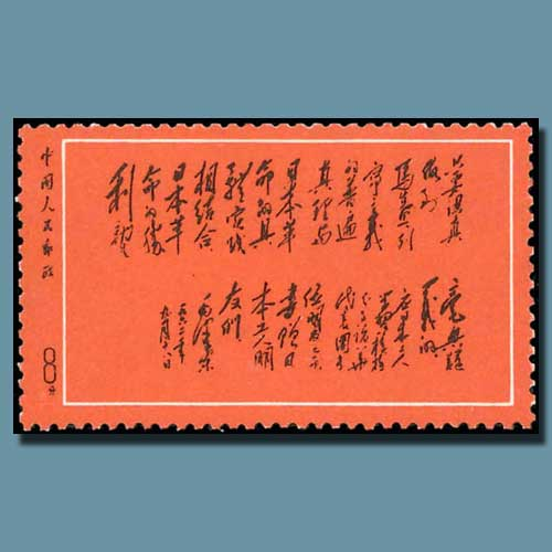 Red-Mao's-inscription-stamp-is-to-fetch-144,746-dollars
