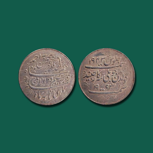 Silver-Nazarana-Rupee-of-Ranbir-Singh-of-Jind-State