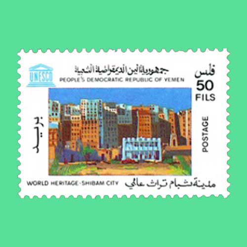Stamp-depicting-the-city-of-Shibam
