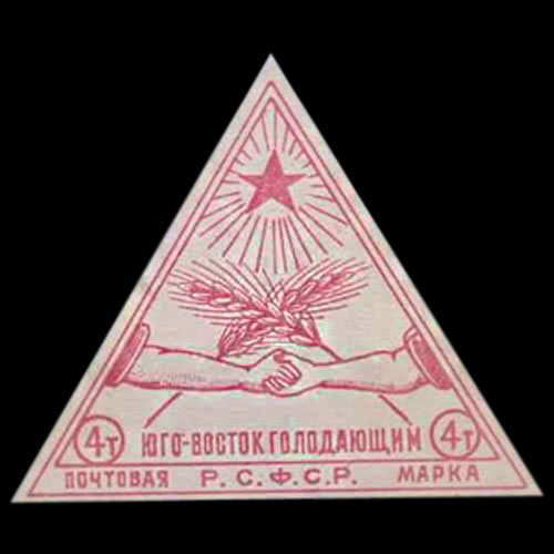 Star-of-Hope-Charity-Stamp-of-USSR