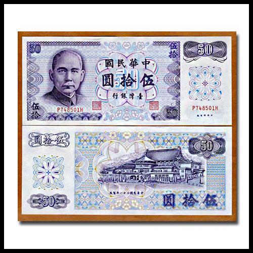 Taiwan-50-Yuan-banknote-of-1972