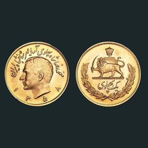 The-Last-One-Pahlavi-Coin-of-Mohammad-Reza-Pahlavi