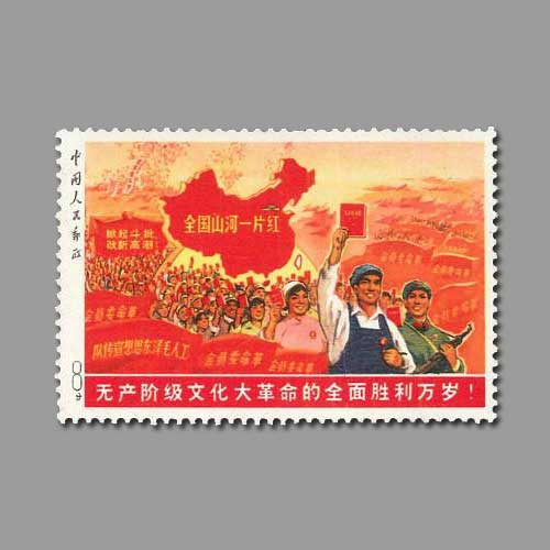 Whole-Country-is-Red-stamp-is-auction-for-13.8-million-Yuan