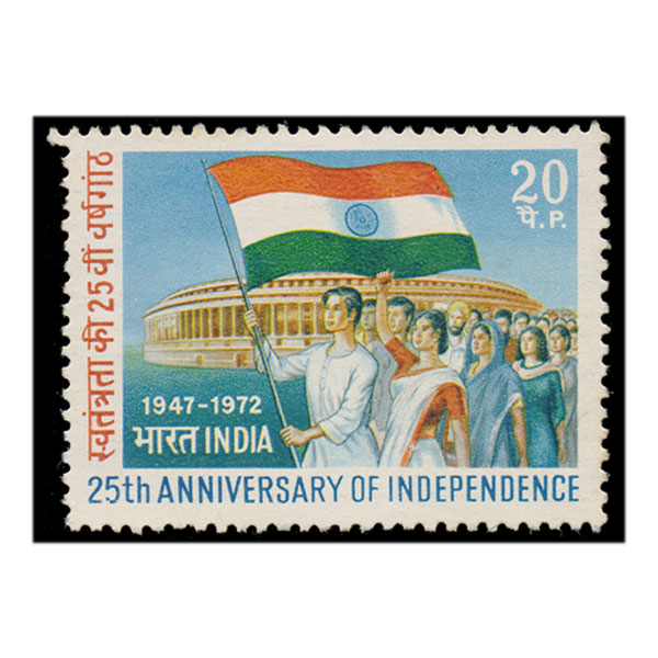 25th Anniversary Of Independence Ist Issue Stamp