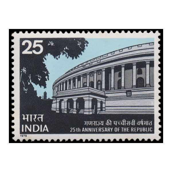 25th anniversary of the Republic Stamp