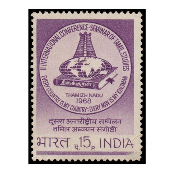 II International Conference & Seminar Of Tamil Studies Madras Stamp