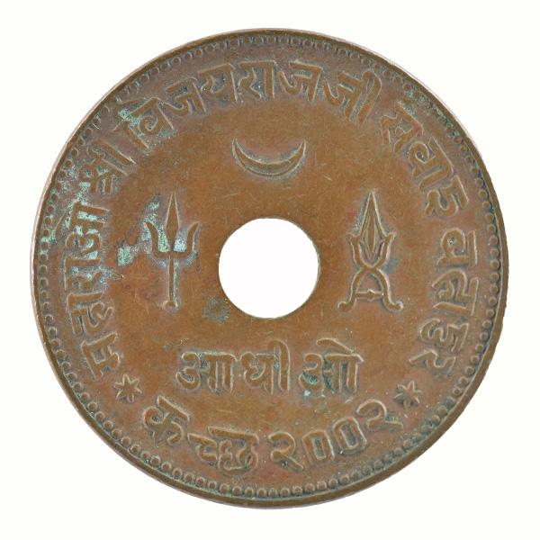 Kutch Princely State- Adhiyo coin of Vijayarajji - 1945