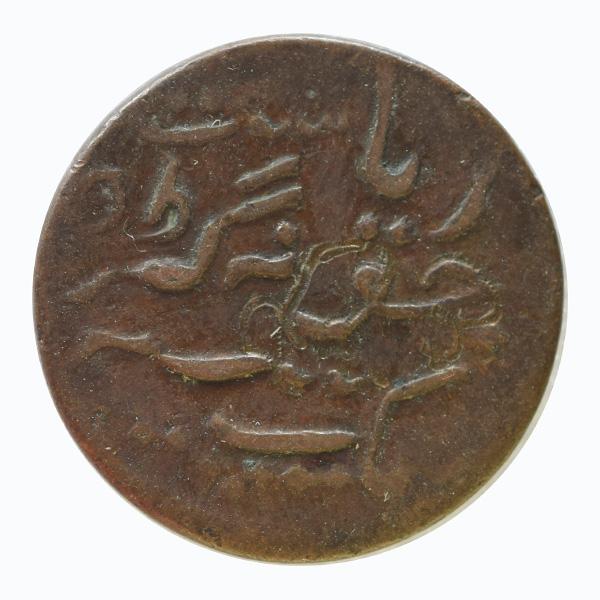 Junagarh Princely State Coin - 1 Paisa 1965 VS 1